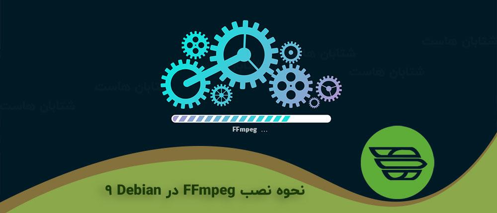 نحوه نصب FFmpeg در Debian 9