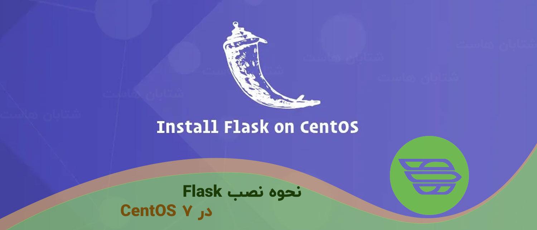 نحوه نصب Flask در CentOS 7