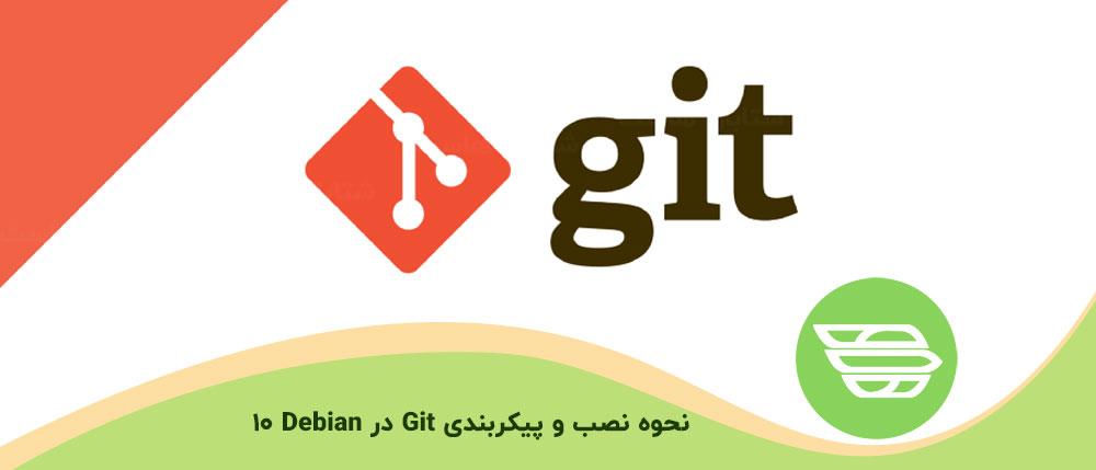 نحوه نصب و پیکربندی Git در Debian 10