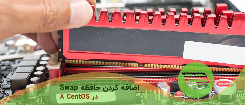 چگونه حافظه Swap را در CentOS 8 اضافه کنيم