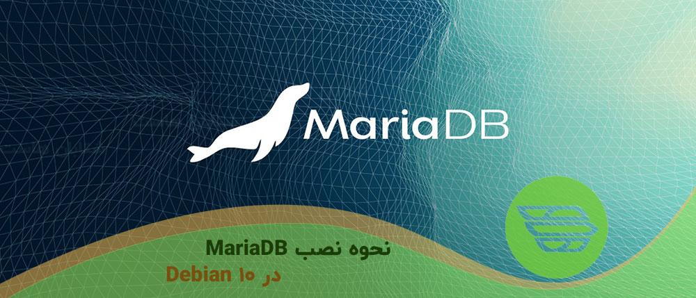 نحوه نصب MariaDB در Debian 10