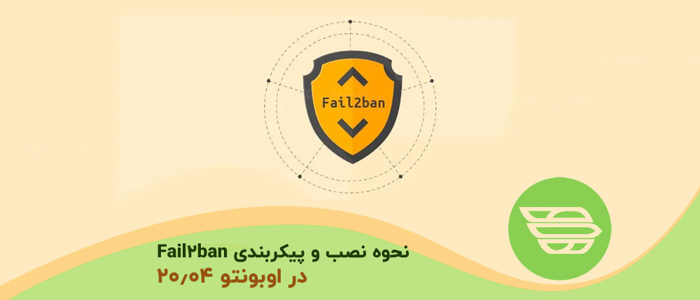 نحوه نصب و پیکربندی Fail2ban در اوبونتو ۲۰٫۰۴