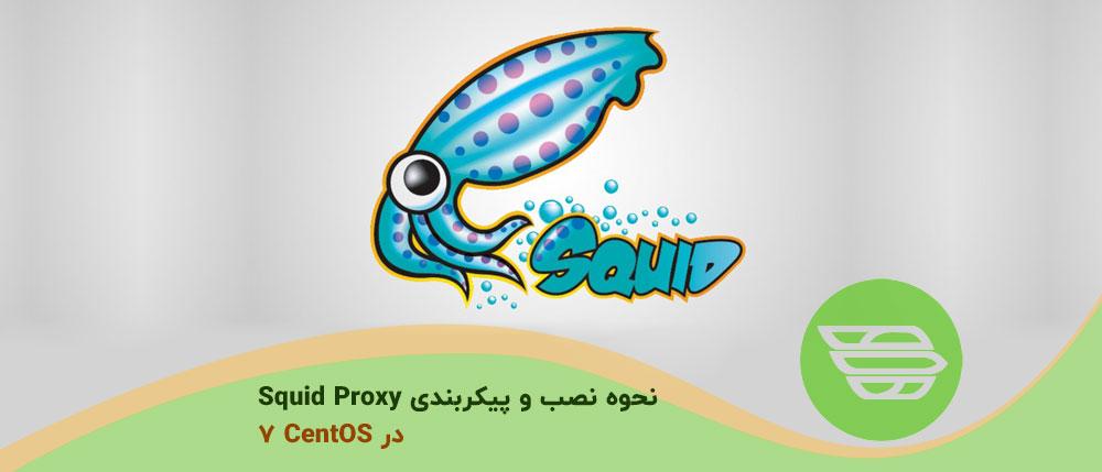 نحوه نصب و پیکربندی Squid Proxy در CentOS 7