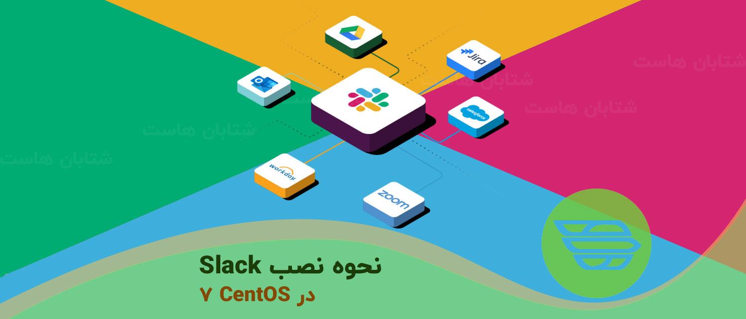 نحوه نصب Slack در CentOS 7