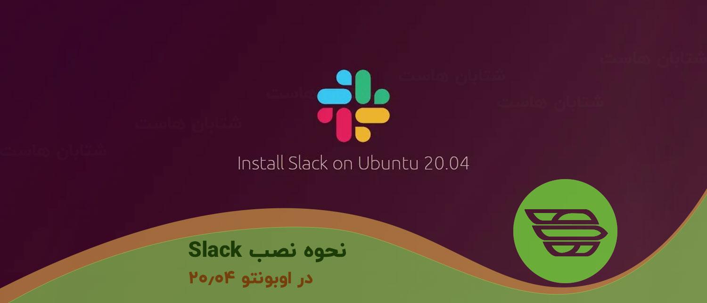 نحوه نصب Slack در اوبونتو ۲۰٫۰۴