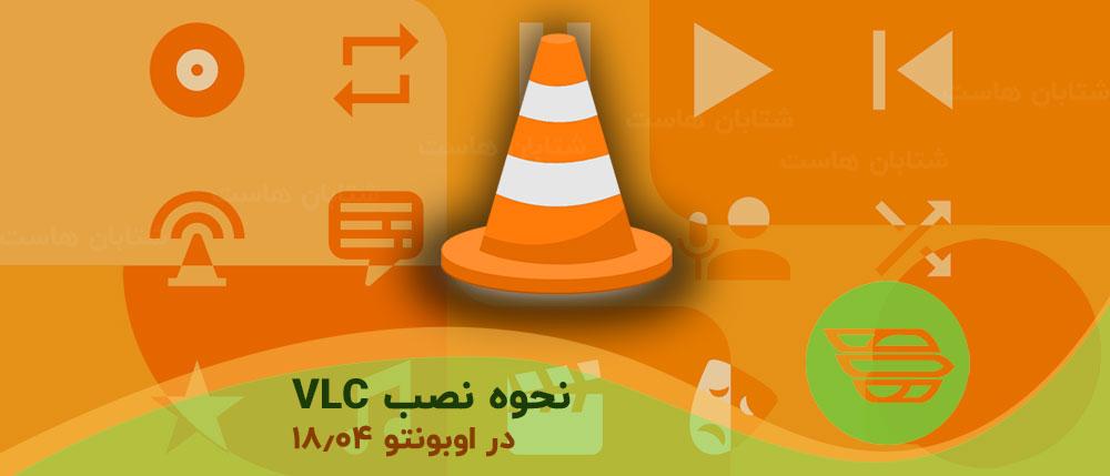 نحوه نصب VLC در اوبونتو ۱۸٫۰۴