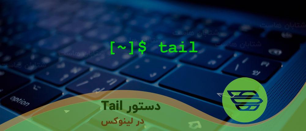 دستور Tail در لینوکس