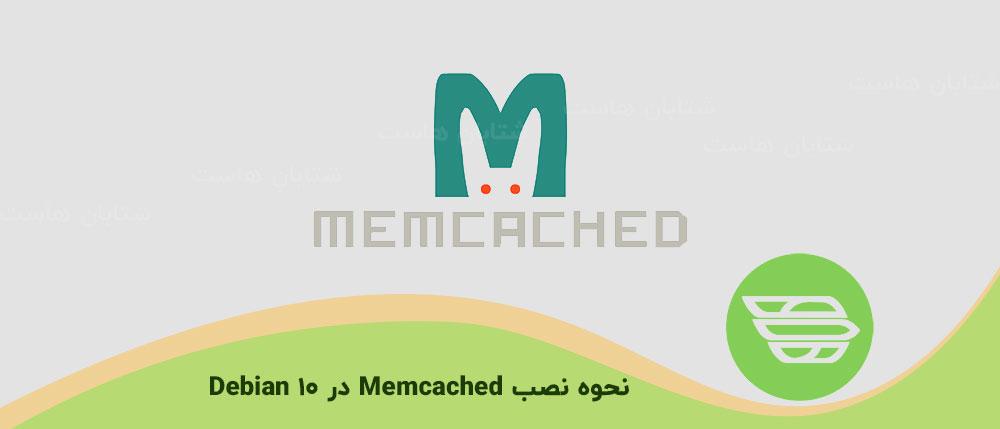 نحوه نصب Memcached در Debian 10