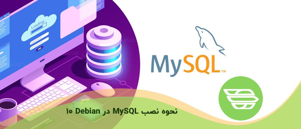 نحوه نصب MySQL در Debian 10