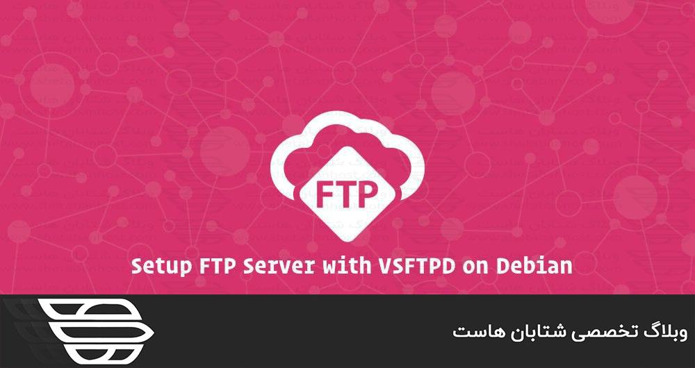 نحوه تنظیم سرور FTP با VSFTPD در Debian 9