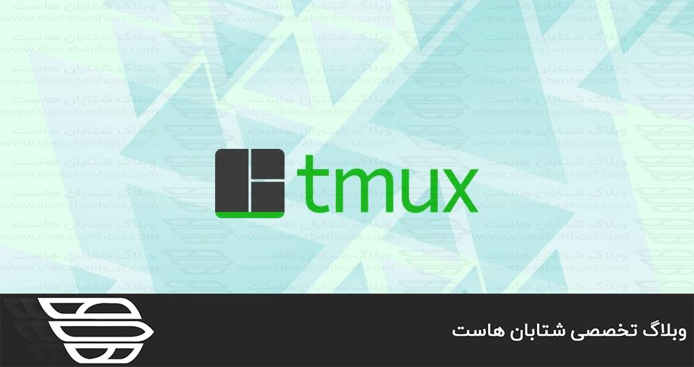 نحوه شروع کار با Tmux