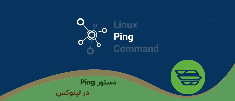 دستور Ping در لينوكس