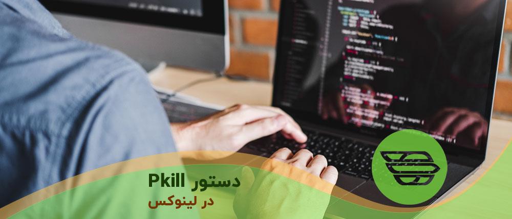 دستور Pkill در لینوکس