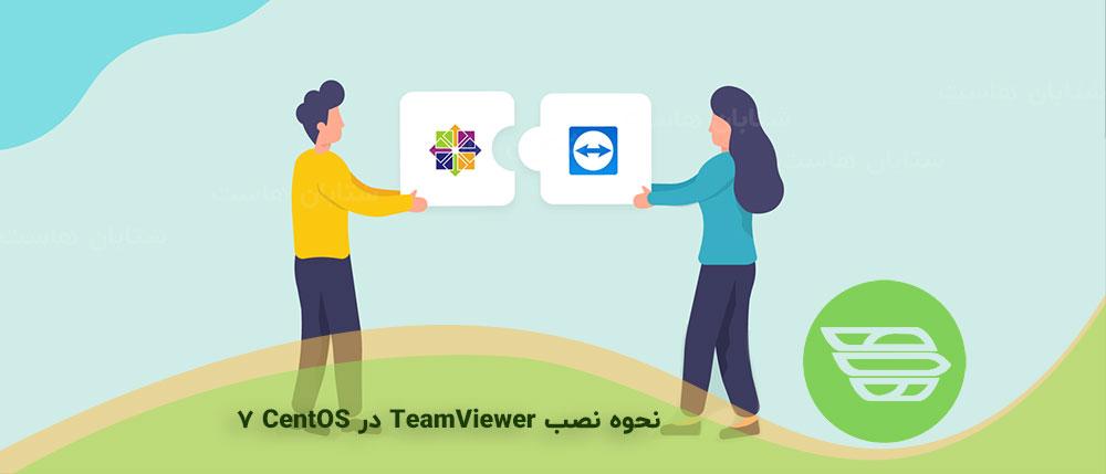 نحوه نصب TeamViewer در CentOS 7