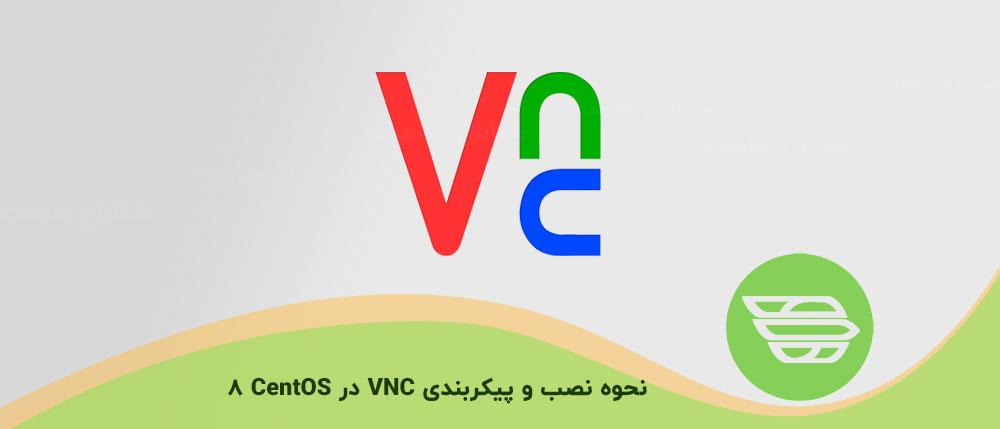 نحوه نصب و پیکربندی VNC در CentOS 8