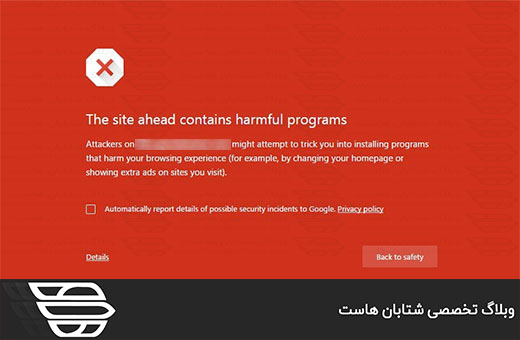 "رفع خطاي ""This site ahead contains harmful programs"" در وردپرس"