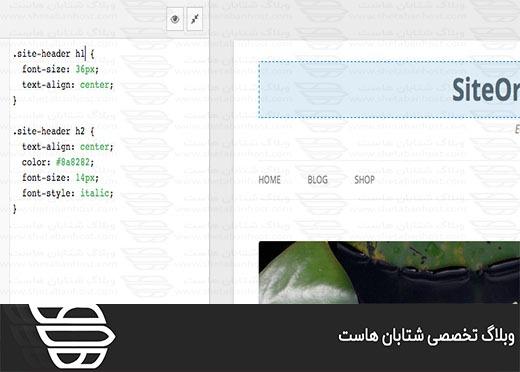 بهترین افزونه های CSS وردپرس کدامند؟