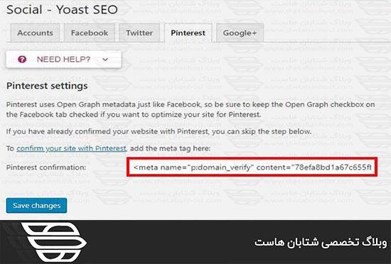چگونه می توان سایت وردپرس خود را در Pinterest تأیید کرد