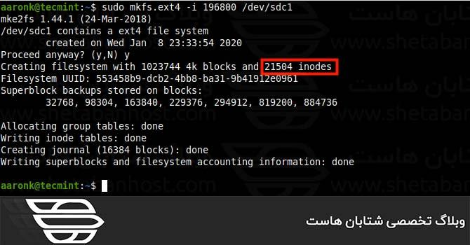 نحوه افزایش تعداد Inode دیسک در لینوکس