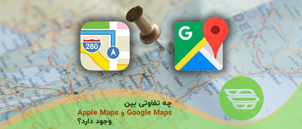 چه تفاوتي بين Apple Maps و Google Maps وجود دارد؟