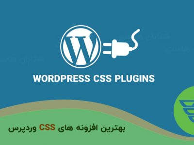 بهترین افزونه های CSS وردپرس