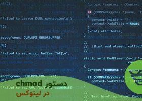 دستور chmod در لینوکس