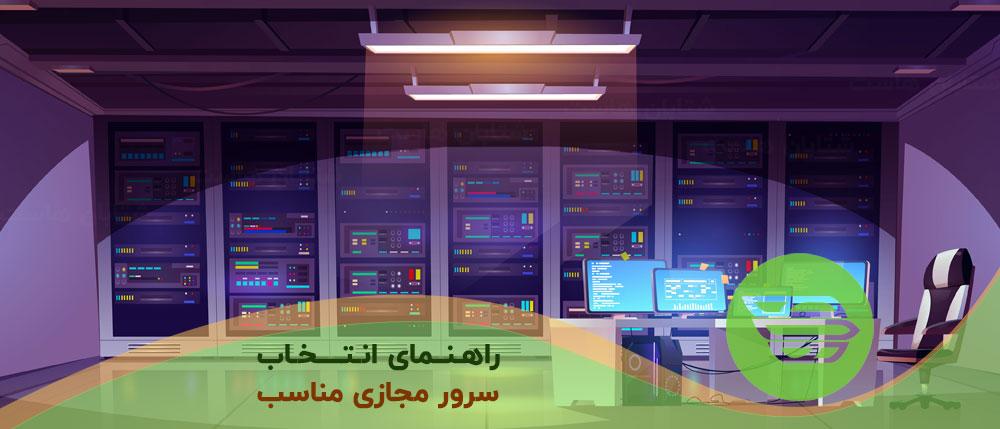 راهنمای انتخاب سرور مجازی مناسب
