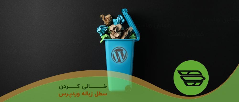 چگونه سطل زباله وردپرس خود را خالی کنیم؟