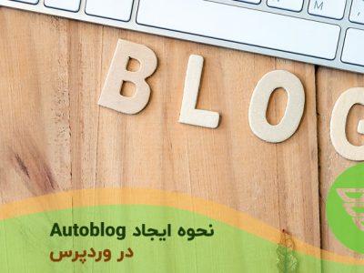 نحوه ایجاد Autoblog در وردپرس