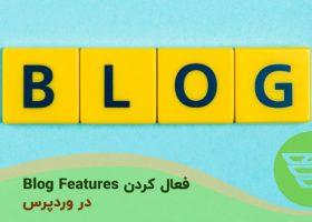 چگونه Blog Features را در وردپرس غیرفعال کنیم؟
