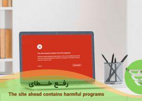 """رفع خطای """"The site ahead contains harmful programs"""""""