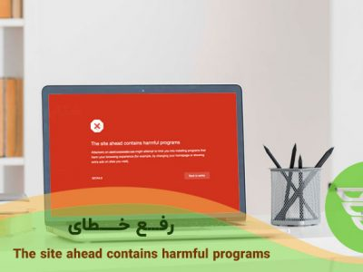 "رفع خطای ""The site ahead contains harmful programs"""