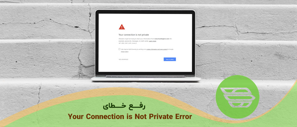 رفع خطای Your Connection is Not Private Error