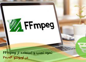 نحوه نصب و استفاده از FFmpeg در اوبونتو ۲۰٫۰۴