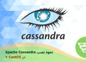 نحوه نصب Apache Cassandra در CentOS 7