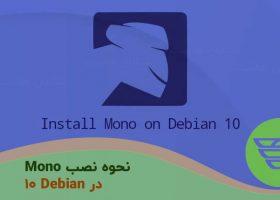 نحوه نصب Mono در Debian 10