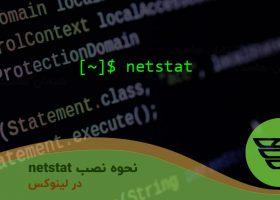 نحوه نصب netstat در لینوکس