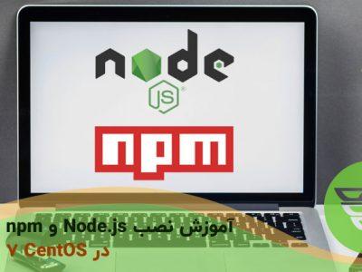 آموزش نصب Node.js و npm در CentOS 7