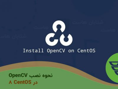 نحوه نصب OpenCV در CentOS 8