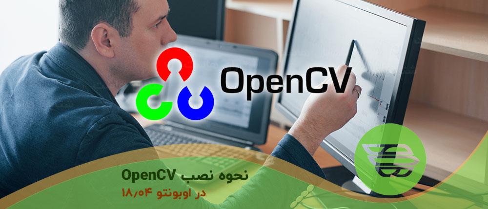 نحوه نصب OpenCV در اوبونتو ۱۸٫۰۴