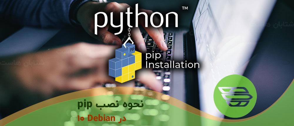 نحوه نصب pip در Debian 10