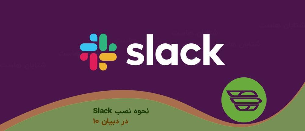 نحوه نصب Slack در دبیان ۱۰
