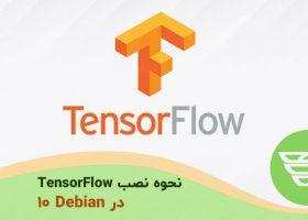 نحوه نصب TensorFlow در Debian 10