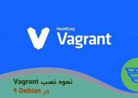 نحوه نصب Vagrant در Debian 9