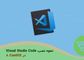 نحوه نصب Visual Studio Code در CentOS 8
