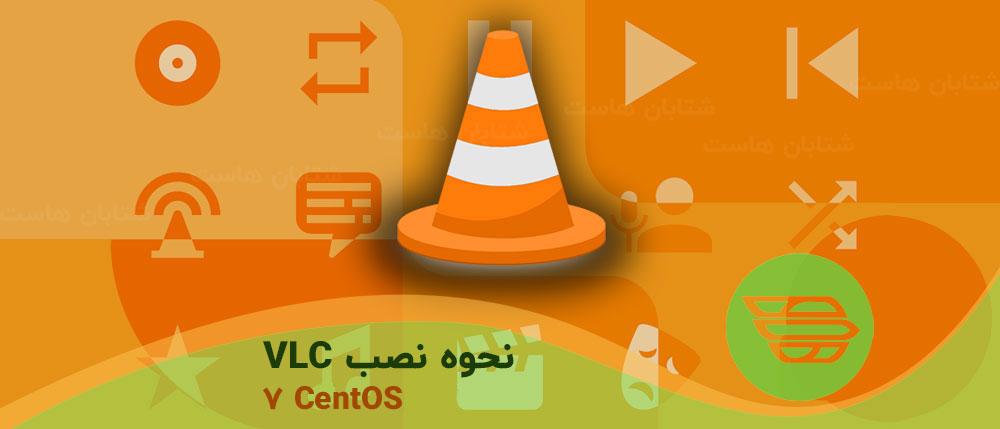 نحوه نصب VLC در CentOS 7