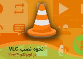 نحوه نصب VLC در اوبونتو ۲۰٫۰۴