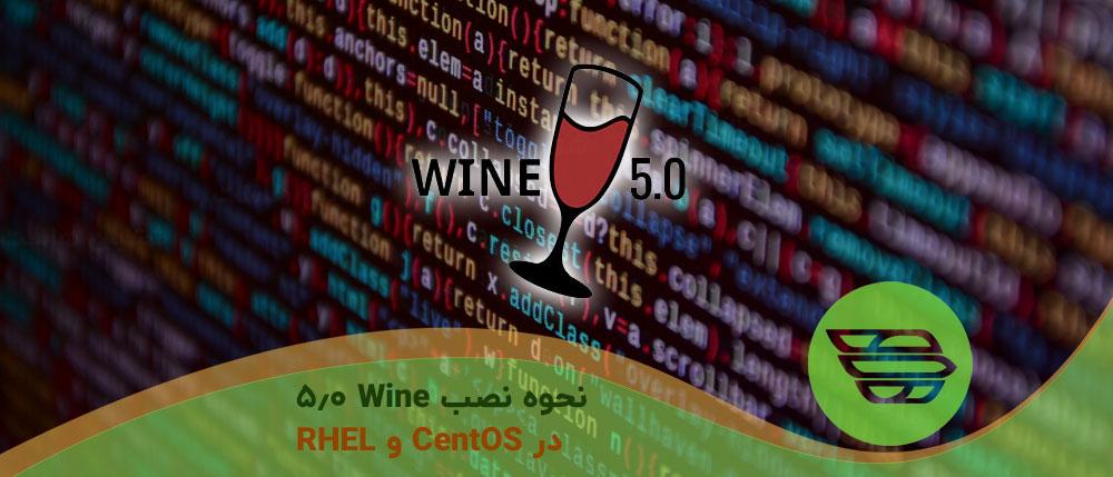 نحوه نصب Wine 5.0 در CentOS و RHEL
