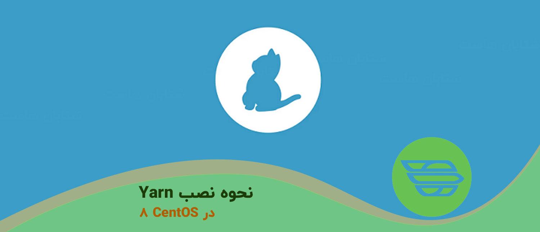 نحوه نصب Yarn در CentOS 8