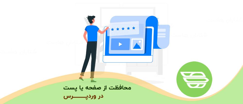 محافظت از صفحه یا پست در وردپرس